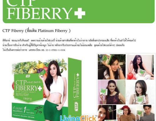 CTP Fiberry Detox ซีทีพี ไฟเบอร์รี่ ดีท็อก ปลีก/ส่ง
